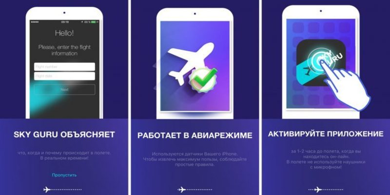 SkyGuru: A Beneficial App to deal with flying phobia